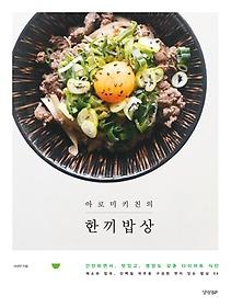 (아로미키친의)한끼밥상 :간단하면서, 맛있고, 영양도 갖춘 다이어트 식단