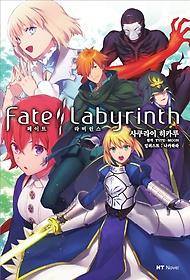 페이트 라비린스 Fate / Labyrinth