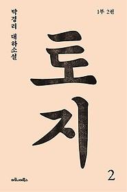 토지. 2, 1부 2권 : 박경리 대하소설