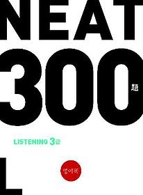 NEAT 300제 Listening 3급
