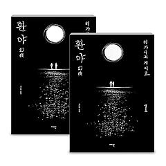 환야 1-2권 세트