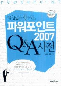 """<font title=""""막힘없이 풀어주는 파워포인트 2007 Q&A 사전"""">막힘없이 풀어주는 파워포인트 2007 Q&A 사...</font>"""
