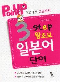 PointUp 3-step 왕초보 일본어 단어