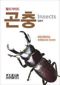 곤충 Insects