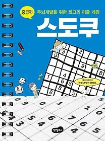 "<font title=""두뇌개발을 위한 최고의 퍼즐 게임 스도쿠 - 중급편"">두뇌개발을 위한 최고의 퍼즐 게임 스도쿠 ...</font>"