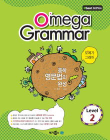 Omega Grammar 오메가 그래머 Level 2 (2017년용)