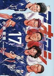 アオアシ 17 (ビッグ コミックス)