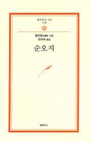 순오지 (보급판 문고본)