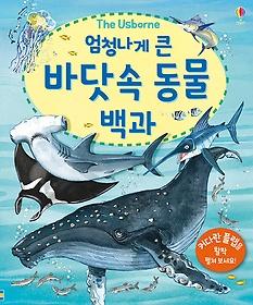 엄청나게 큰 바닷속 동물 백과