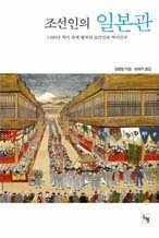 조선인의 일본관