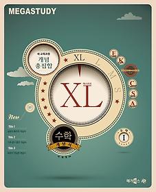 수학 개념서 엑스라지 XL 수학 1 (2017년)