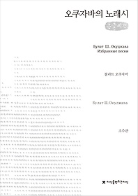오쿠자바의 노래시 (큰글씨책)