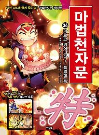 마법천자문 34