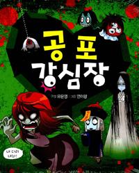 공포 강심장 (미니북)
