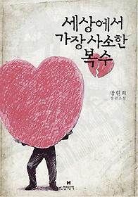 세상에서 가장 사소한 복수 :방현희 장편소설