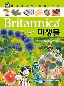 브리태니커 만화 백과 - 미생물
