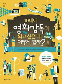 """<font title=""""10대에 영화감독이 되고 싶은 나, 어떻게 할까?"""">10대에 영화감독이 되고 싶은 나, 어떻게 ...</font>"""