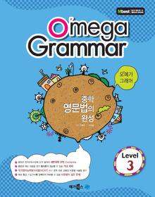 Omega Grammar 오메가 그래머 Level 3 (2017년용)