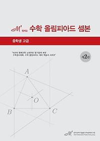 엠제곱 수학 올림피아드 셈본 중학생 고급