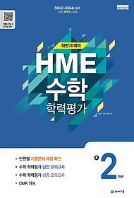 하반기 HME 대비 수학 학력평가 문제집 2학년 (2019년용)