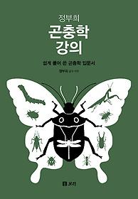 정부희 곤충학 강의