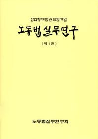 노동법 실무연구 제1권