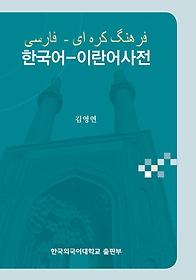 한국어-이란어사전