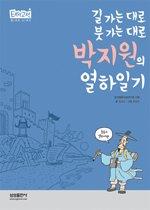 박지원의 열하일기 - 길 가는 대로 붓 가는 대로
