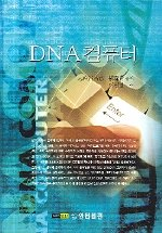 DNA 컴퓨터