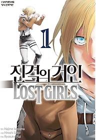 진격의 거인 Lost girls 1