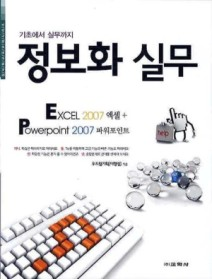 "<font title=""정보화 실무 - EXCEL 2007 엑셀+POWERPOINT 2007 파워포인트"">정보화 실무 - EXCEL 2007 엑셀+POWERPOINT...</font>"