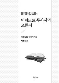 미야모토 무사시의 오륜서 (큰글씨책)