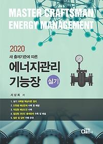 2020 에너지관리기능장 실기