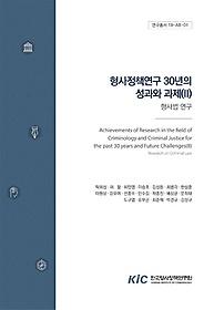 형사정책연구 30년의 성과와 과제 (Ⅱ)