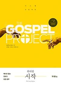 가스펠 프로젝트 - 구약 1 위대한 시작 (청장년)