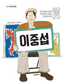 이야기 교과서 인물 - 이중섭