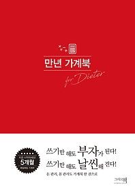 만년 가계북 for dieter