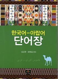 한국어-아랍어 단어장