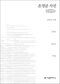온정균 사선 (큰글씨책)