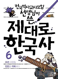 "<font title=""전국역사교사모임 선생님이 쓴 제대로 한국사 6"">전국역사교사모임 선생님이 쓴 제대로 한국...</font>"