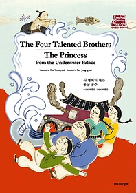 "<font title=""사형제의 재주 The Four Talented Brothers / 용궁 공주 The Princess from the Underwater Palace"">사형제의 재주 The Four Talented Brothers...</font>"