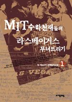 """<font title=""""MIT 수학천재들의 라스베이거스 무너뜨리기 1  """">MIT 수학천재들의 라스베이거스 무너뜨리기...</font>"""