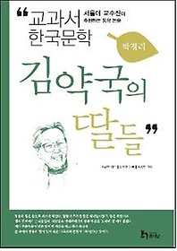 박경리 1 - 김약국의 딸들