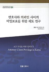 "<font title=""변호사와 의뢰인 사이의 비밀 보호를 위한 제도 연구 "">변호사와 의뢰인 사이의 비밀 보호를 위한 ...</font>"