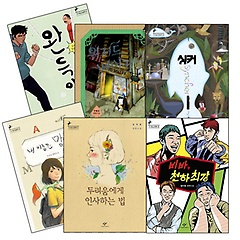 창비 청소년문학상 수상작 모음 패키지 (전 6권)