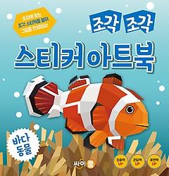 조각 조각 스티커 아트북 - 바다동물