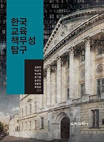 한국 교육책무성 탐구