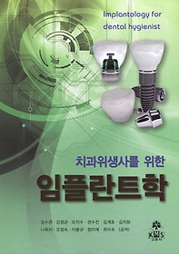 치과위생사를 위한 임플란트학
