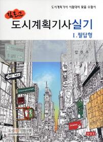 김조교 도시계획기사 실기 1 필답형 (2011)