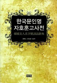 한국문인명 자호훈고사전